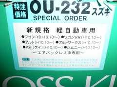 HKB製ボスキット(OU-232C)☆エアバックレス車専用