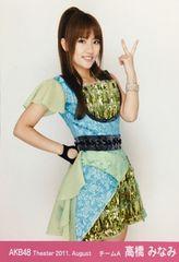 AKB48 高橋みなみ 生写真 月別 2011.08 August