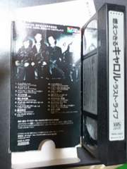 1975VHSキャロル・ラスト・ライブ 矢沢永吉 ジョニー大倉(追悼)