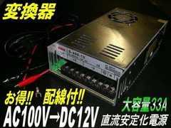 AC100V→DC12V大容量30A直流安定化電源・変換器+配線付