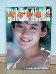 ☆アイドル/写真集/岡田有希子/(あなたとふたりきり)