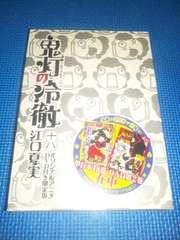 新品未開封「鬼灯の冷徹 18巻」オリジナルアニメDVD付き限定版