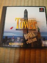 PSソフト ザ・タワー ボーナスエディション 初回特典 特製メモリカード用巾着付き