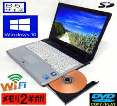 【W10/Ci5-3.2G】DVD焼【B5耐水/メモリ2G】iPhoneテザリング/フォトショップ