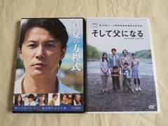 送料込中古DVD2本 そして父になる 真夏の方程式 福山雅治