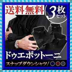 送料込/ブラックスナップダウンシャツ3枚セット:M/黒Yシャツ