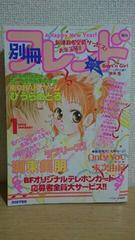別冊フレンド(別フレ)1998年1月号 湖東美朋 激レア美品