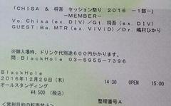 A一桁 12/29 1部 池袋BlackHole CHISA & 将吾