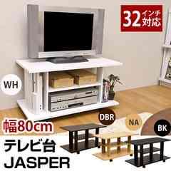 JASPER テレビ台 テレビボード