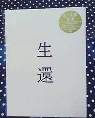 五十嵐隆 『生還』ライブDVD syrup16g シロップ16グラム