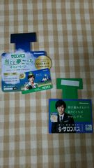 ◆嵐 二宮和也 サロンパス◆ポップ 販促/非売品 POP2枚