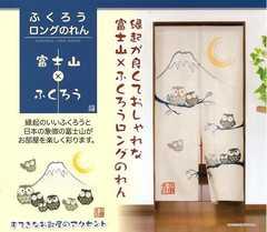 送料無料■縁起が良い ふくろうロングのれん 富士 85×170cm