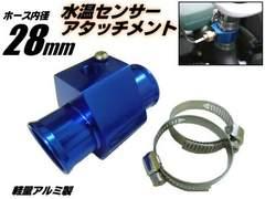ラジエターホース用水温計センサー用ジョイント・1/8NPT-28mm 青