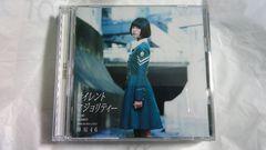 欅坂46 サイレントマジョリティー CD+DVD TYPE-A 初回限定盤