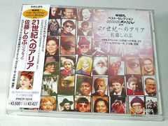 CD 21世紀へのアリア 牟岐礼 佐藤しのぶ
