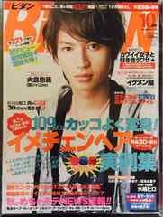 関ジャニ∞大倉忠義/BiDaNビダン/2008年10月号