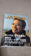 ロッキンオン2001イエモン最終ライブ奥田民生