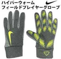 ナイキ フリース 手袋