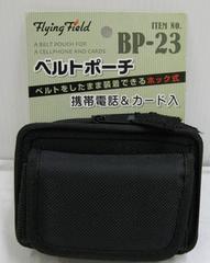 送料無料】ベルトポーチ 携帯電話&カード入れ BP-23