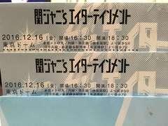 即決送料込★東京ドーム関ジャニ∞コンサートチケット★2枚で★