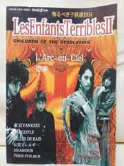 ロッキンf 別冊 〜恐るべき子供達1994〜黒夢、ラルク、他