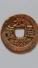 光緒通宝。中国清の光緒元年、銅貨。