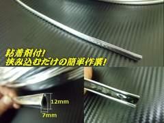 U字型メッキモール12mm幅×5m/強力粘着付/ドレスアップ&保護用