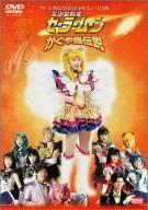 ■DVD『ミュージカル美少女戦士セーラームーン かぐや島伝説』