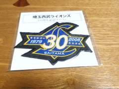 埼玉西武ライオンズ 30周年記念 アイロン ワッペン 2008