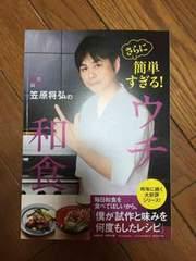 2015年8/8号 特大付録 笠原将弘のウチ和食1冊 レタスクラブ
