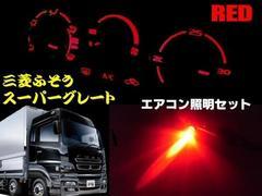 三菱ふそうFUSOスーパーグレート/エアコンパネル照明用LED/赤色