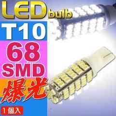 T10 LEDバルブ68連ホワイト1個 SMDウェッジ球 as32