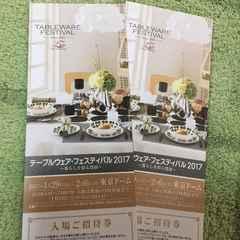 テーブルウェア フェスティバル 入場券 ペア招待券