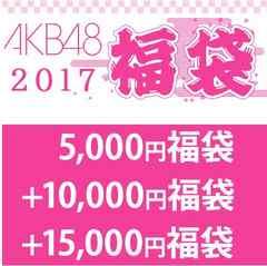 2017AKB福袋15000円♪♪♪