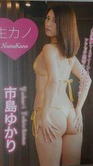 市島ゆかり 生カノ  DVD