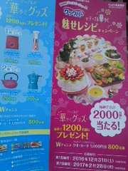 旭化成 クックパーでテーブル華やぐ魅せレシピキャンペーン応募ハガキ5枚