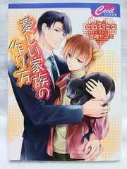 BL小説*chi-co/愛しい家族の作り方
