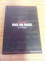 バンドスコア ONE OK ROCK ゼイタクビョウ ワンオクロック 内秘心書 努努