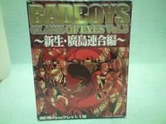 BADBOYS〜新生・鷹島連合編〜