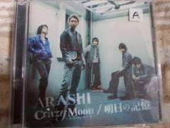 嵐CrazyMoon/明日の記憶限定盤DVD付きCD  A