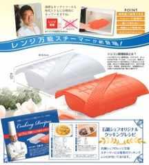 レンジ用万能スチーマー赤/白2個セット/新品