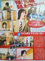 手越祐也★2006年6/24〜7/7号★TV LIFE