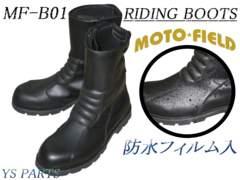 【特価品】モトフィールドMF-B01防水フィルム入ライディングブーツ27.0