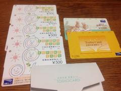 贈答用に! 未使用品図書カード5500円分