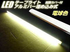 24v拡散カバー付LEDテープライト内蔵バーライト・蛍光灯/電球色