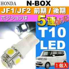N-BOX ポジション球 T10 LED 5連砲弾型 ホワイト 1個 as02