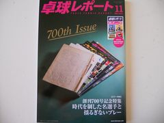 【卓球レポート】2015.11月 創刊700号記念 ステッカー付 張継科