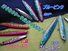 ♪♪ジギング!40g 10本好きなカラーで!!♪♪