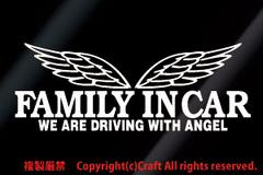 FAMILY IN CAR WE ARE DRIVING WITH ANGEL/ステッカー(白