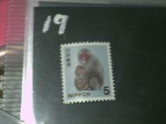 日本の切手 「サルの親子」 未使用